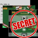 秘密の動画