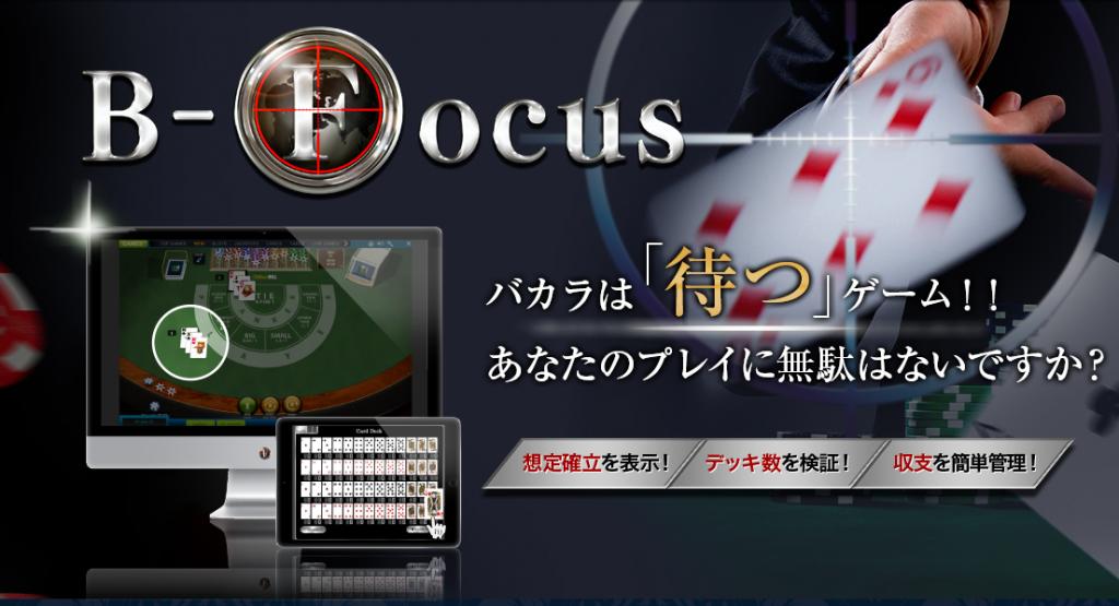 bfocus01