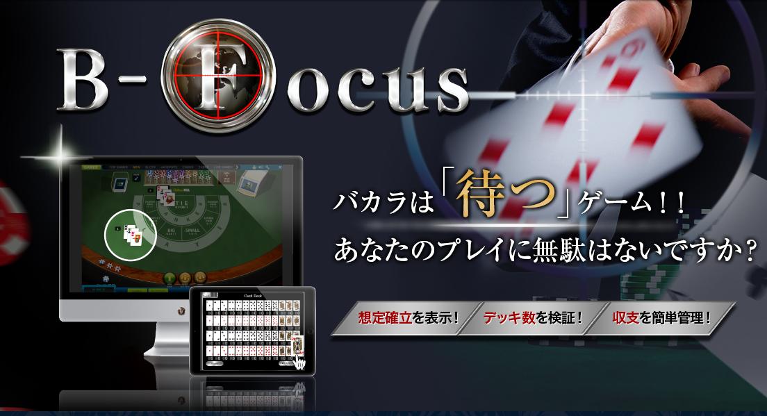 B-Focusは勝てないの?バカラツールの評判と使い方を徹底調査