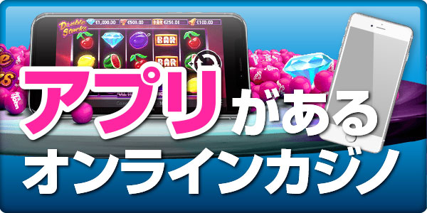 スマホアプリがあるオンラインカジノを比較しました!