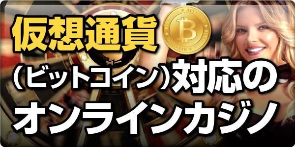 入出金に便利な仮想通貨(ビットコイン)が使えるオンラインカジノを比較!