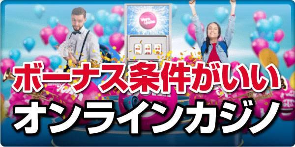 お得なボーナスがもらえるオンラインカジノを比較しました!