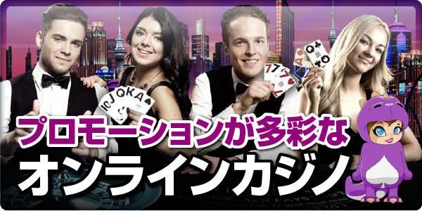 楽しいイベントプロモーションが開催されるオンラインカジノを比較!