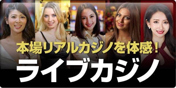 本場リアルカジノが体感できるライブカジノを比較しました!