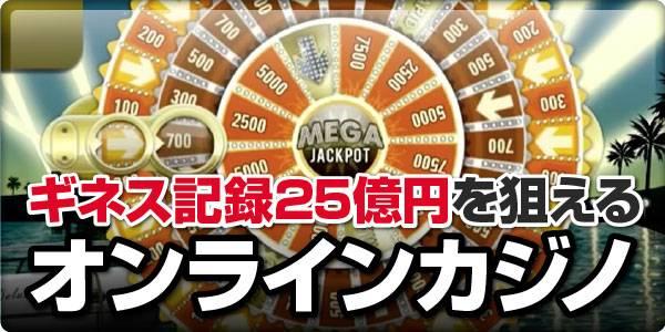 25億円以上のジャックポット(高額賞金)をGETできるゲームは?