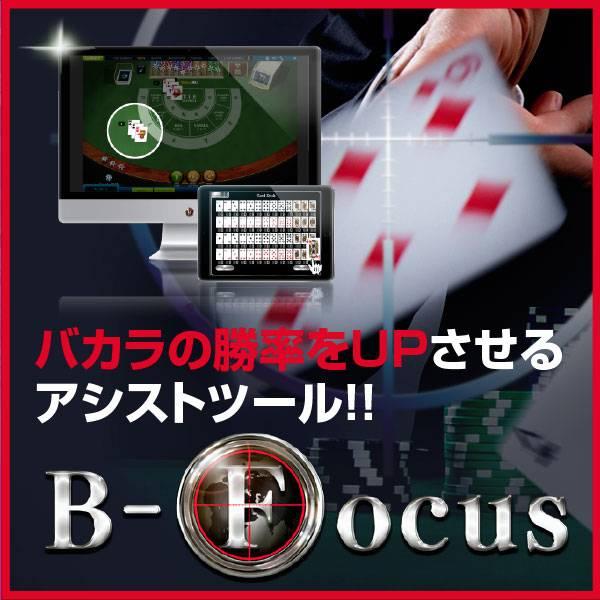バカラアシストツール「B-Focus」