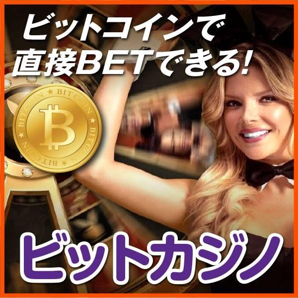 ビットコインで直接BETできる!ビットカジノ