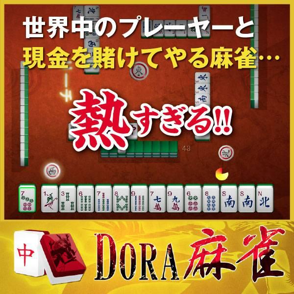 世界中の人とやる現金を賭けた麻雀「DORA麻雀」