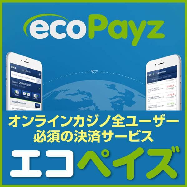 全オンラインカジノユーザー必須の決済サービス「エコペイズ」