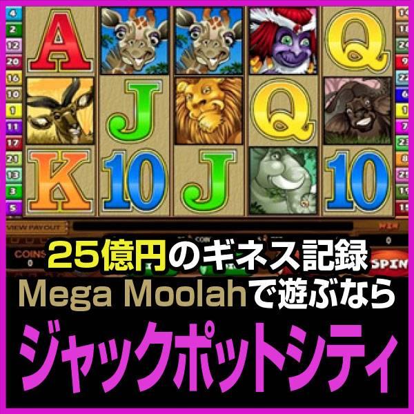 25億円のギネス記録 Mega Moolahやるなら、ジャックポットシティカジノ