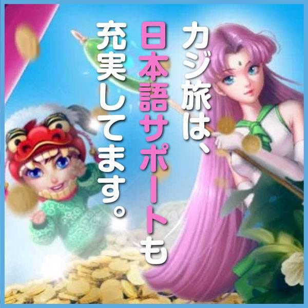 日本語サポートも充実してる!カジ旅