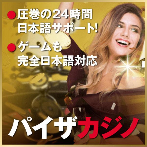 圧巻の24時間日本語サポート!パイザカジノ