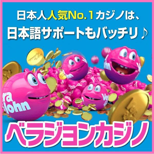 日本語対応、日本語サポートもバッチリ!ベラジョンカジノ