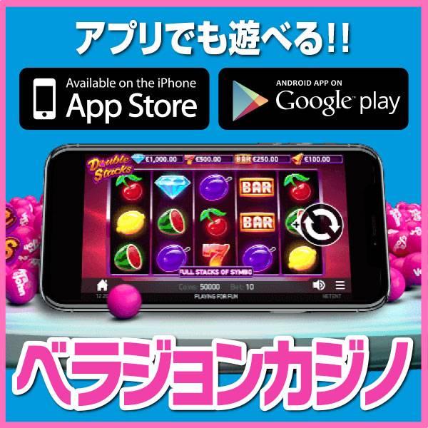 スマホアプリで遊べる!ベラジョンカジノ