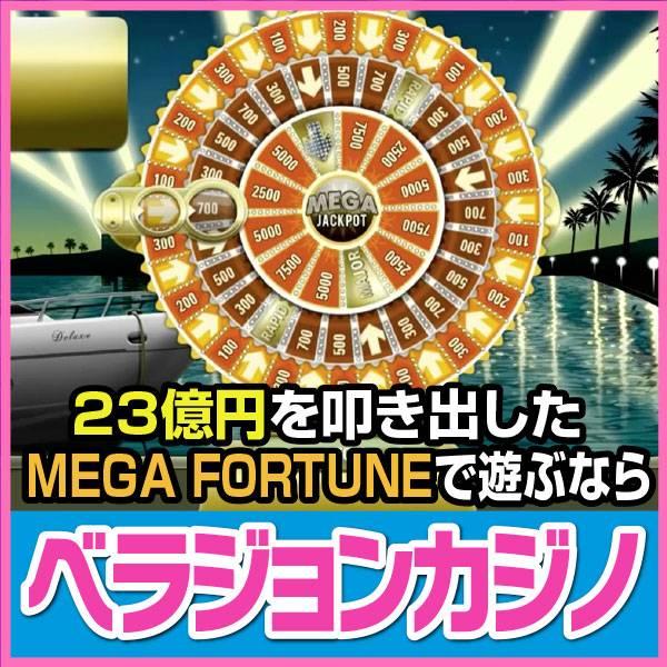 23億円を叩き出した大人気のメガフォーチュンをするなら、ベラジョンカジノ
