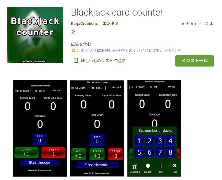 Blackjack card counter(ブラックジャックカードカウンター)