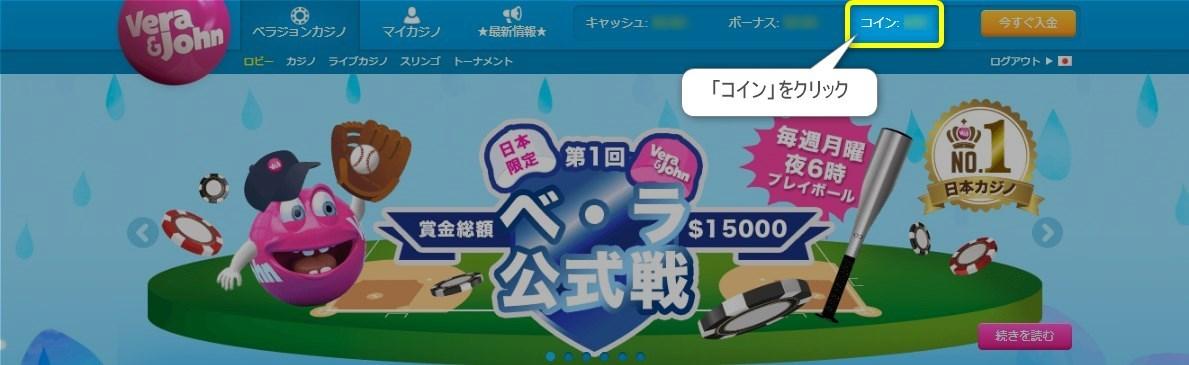 ベラジョンカジノトップページ右上に表示されている「コイン」のボタンをクリック!