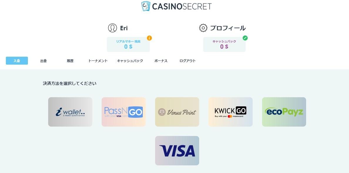 カジノシークレットの入金ページ