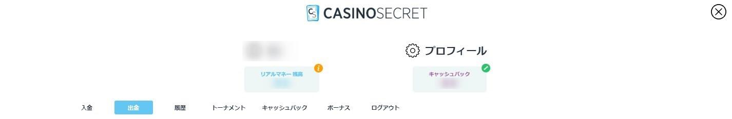 カジノシークレットの出金画面