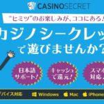 CASINO SECRET(カジノシークレット)