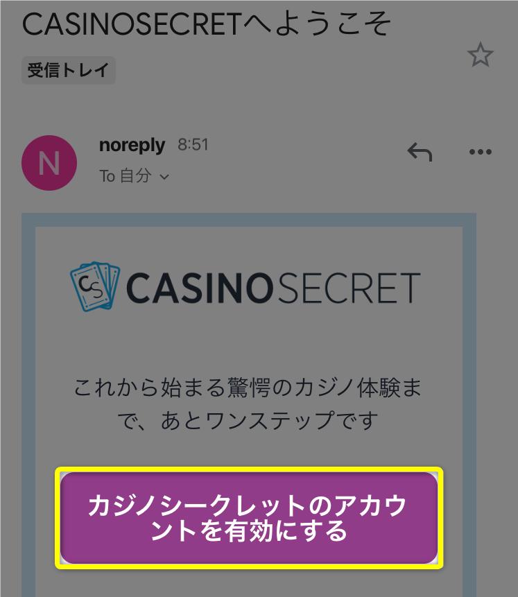 アカウント有効化のメール