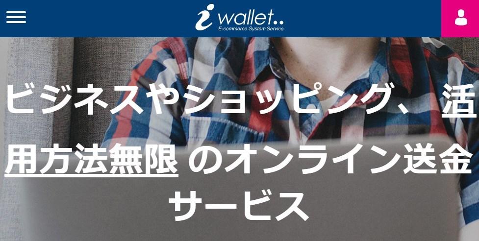 海外電子マネー決済サービス「iWallet (アイウォレット)」