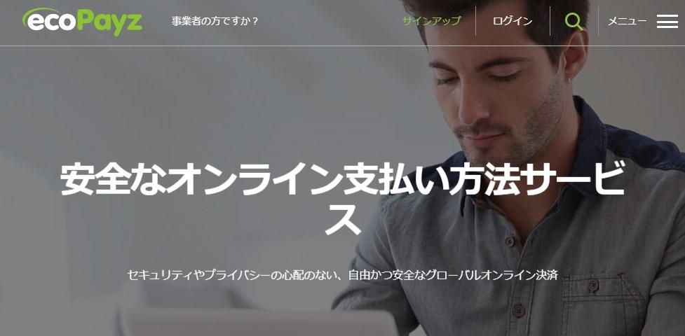 海外電子マネー決済サービス「ecoPayz (エコペイズ)」