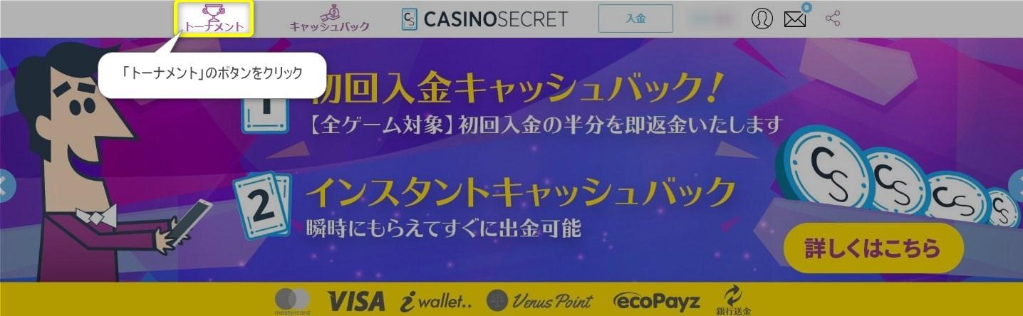 カジノシークレットへログインを行い、「トーナメント」のボタンをクリック!