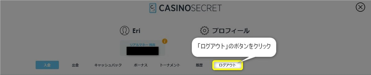 アカウント画面から「ログアウト」のボタンをクリックしてログアウトを行いましょう。