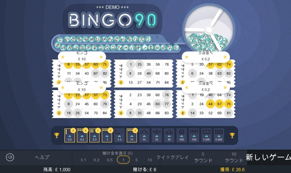 BINGO 90(ビンゴ90)