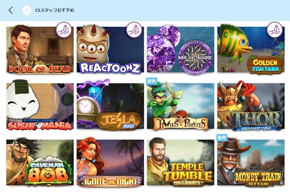 カジノシークレットで遊べるスロットゲーム一覧