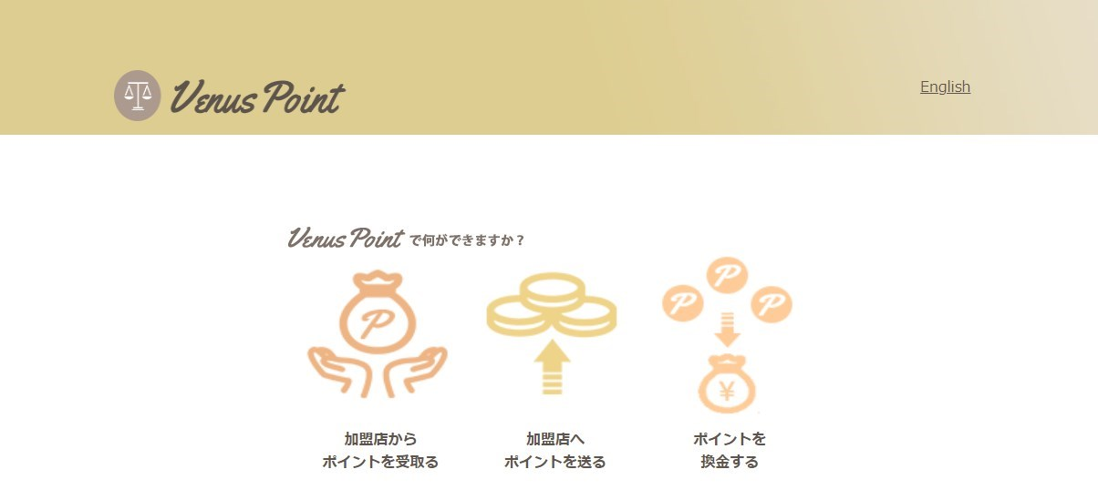 Venus Point (ヴィーナスポイント)は業界最安値の手数料!とにかくお得です!