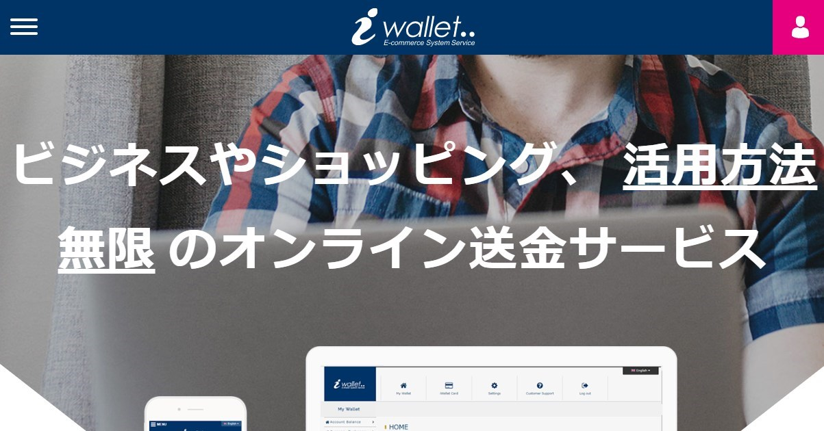 iWallet (アイウォレット)ならサポート体制もしっかり!安心安全に利用できます。