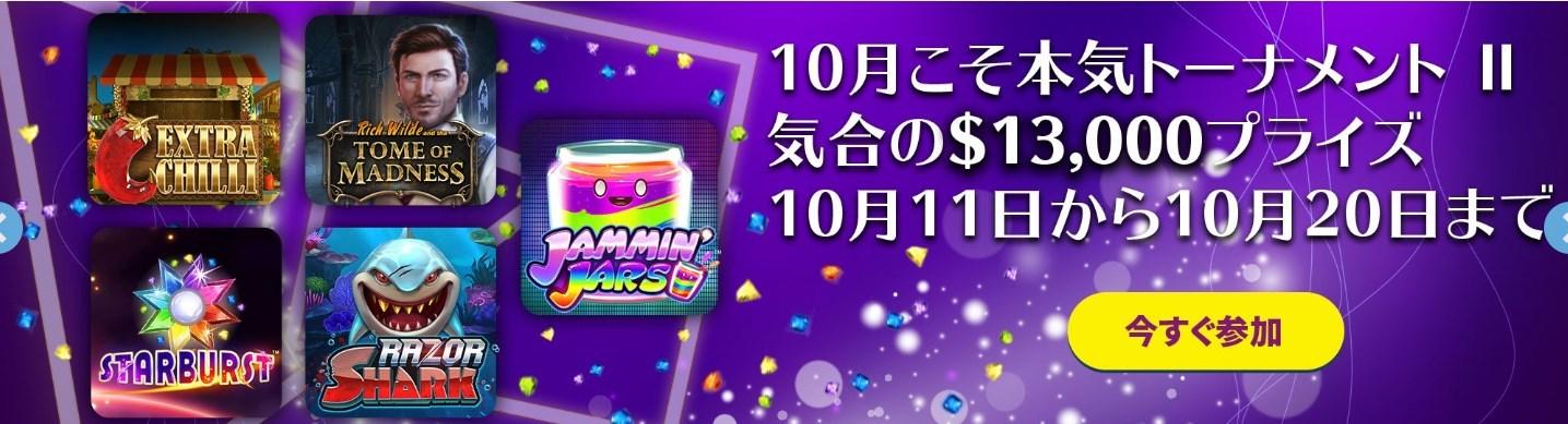 カジノシークレットでトーナメントに参加すれば、無料で賞金ゲット!