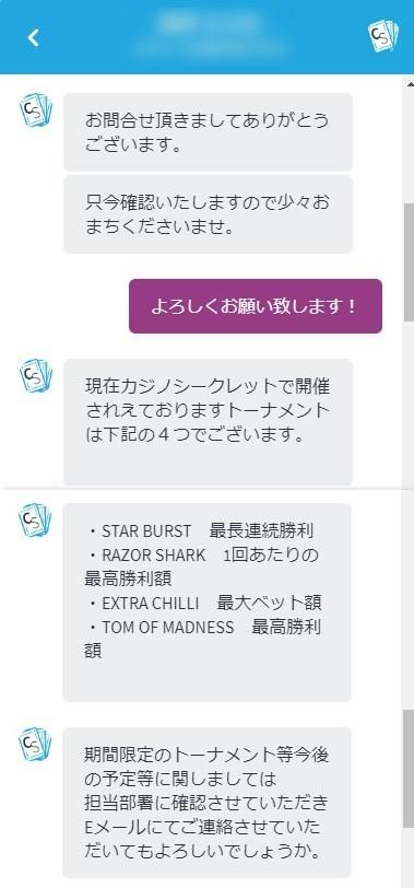 カジノシークレットのカスタマーサポート日本語対応力は高評価!