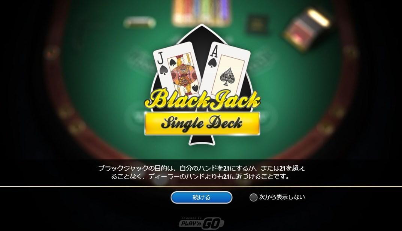 カジノシークレットのおすすめブラックジャック「Black Jack Single Deck(ブラックジャック・シングルデッキ)」