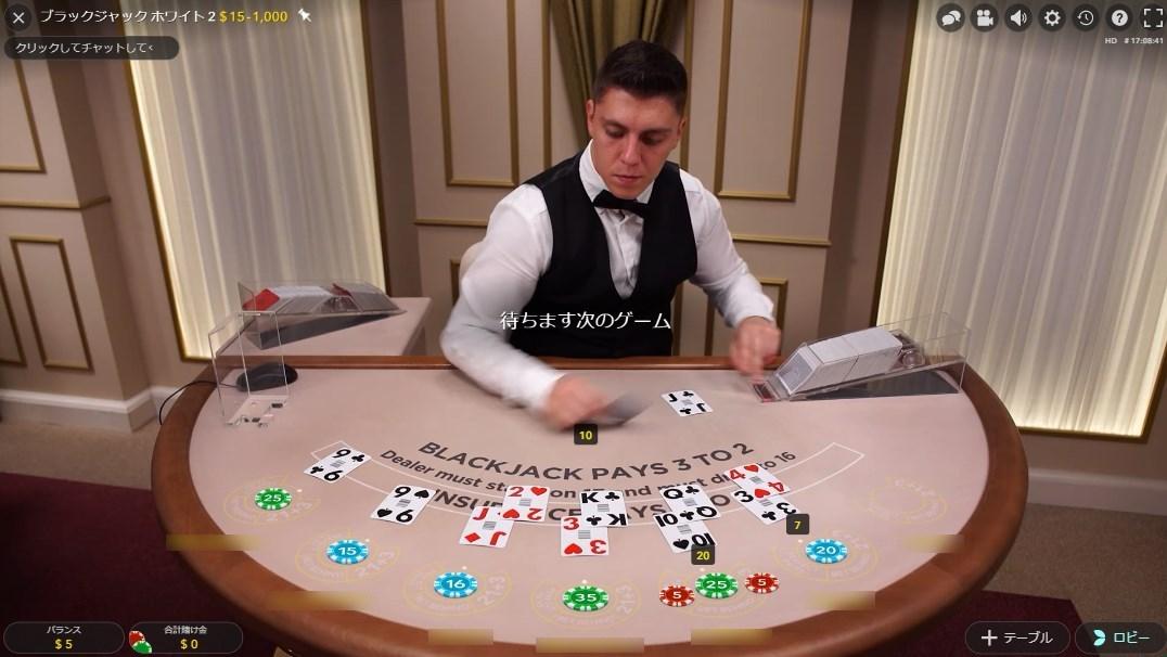 カジノシークレットのおすすめライブゲーム「Blackjack WHITE(ブラックジャックホワイト)」
