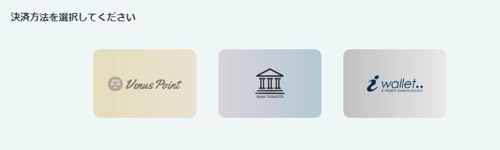 カジノシークレットは、4種類の出金に対応しています!