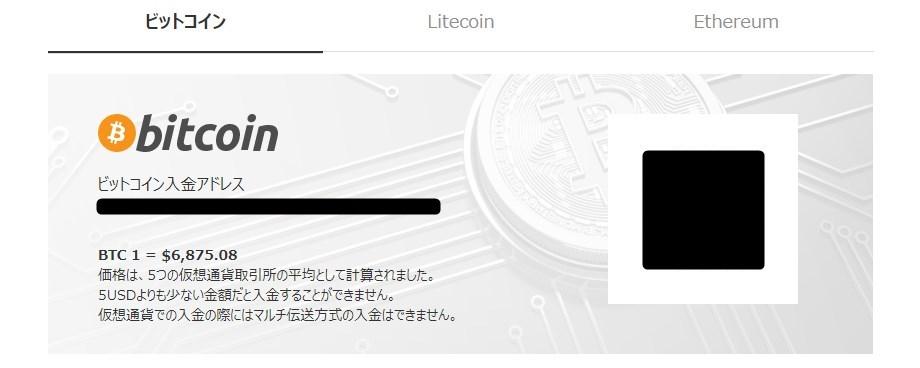 STICPAY(スティックペイ):Bitcoin(ビットコイン)