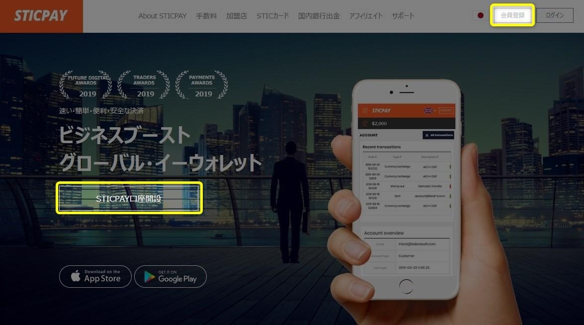 STICPAY公式ホームページ:会員登録またはSTICPAY口座開設をクリック!