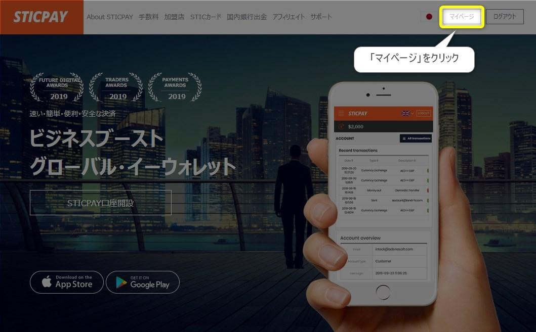 STICPAY(スティックペイ)の公式ホームページから「マイページ」を選択!
