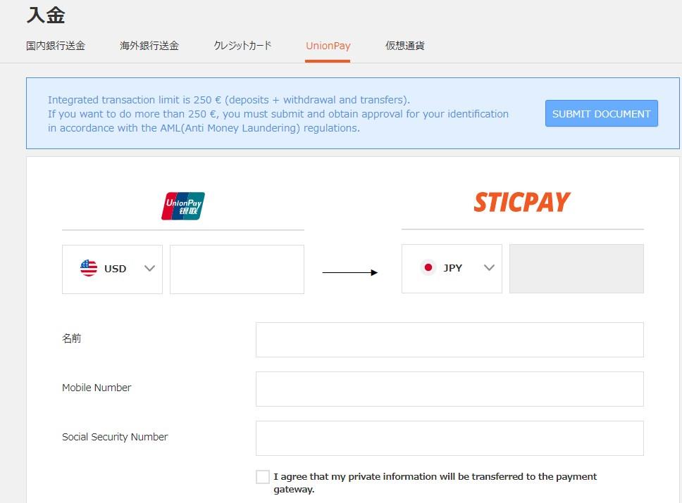 STICPAY(スティックペイ):UnionPay(ユニオンペイ)