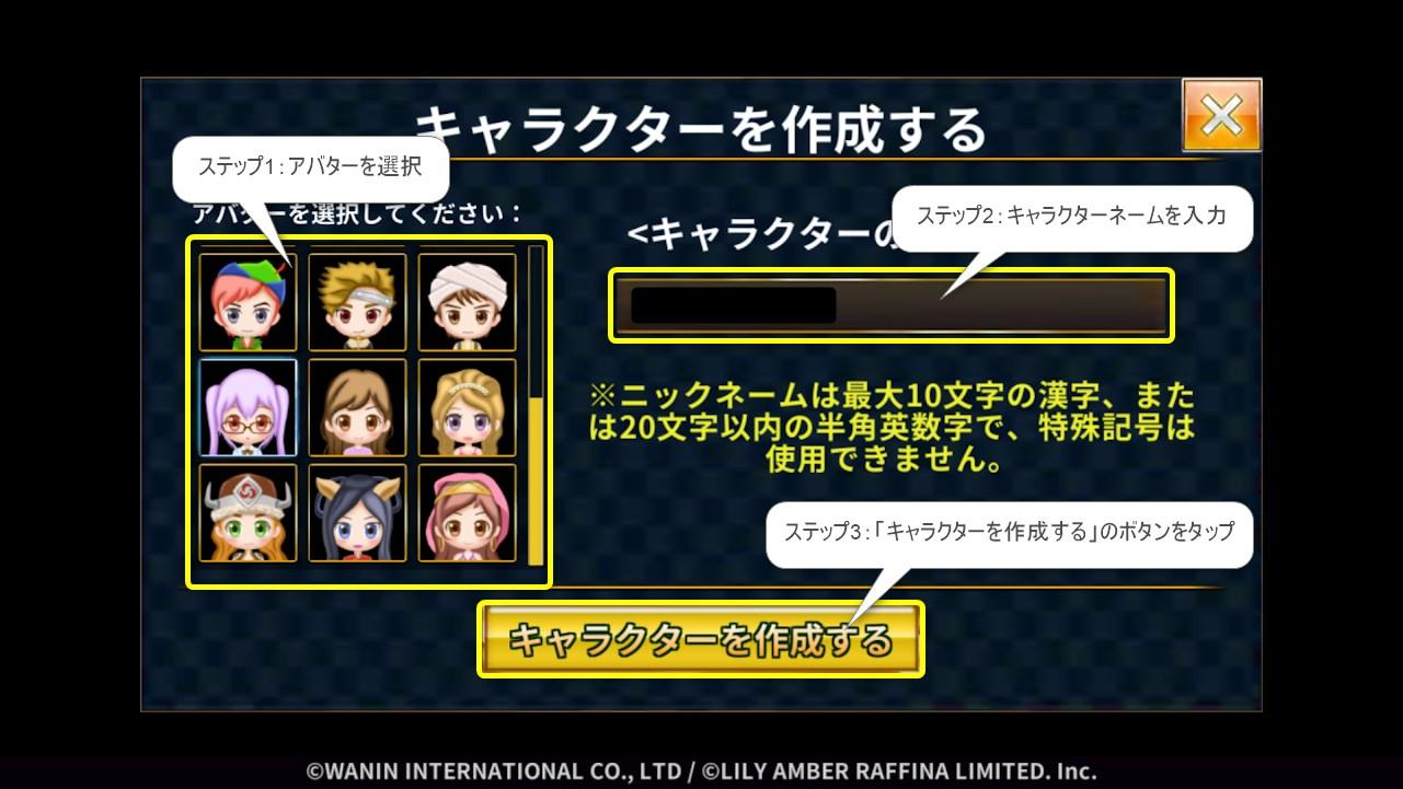 カジノ王国でキャラクターを作成しましょう!