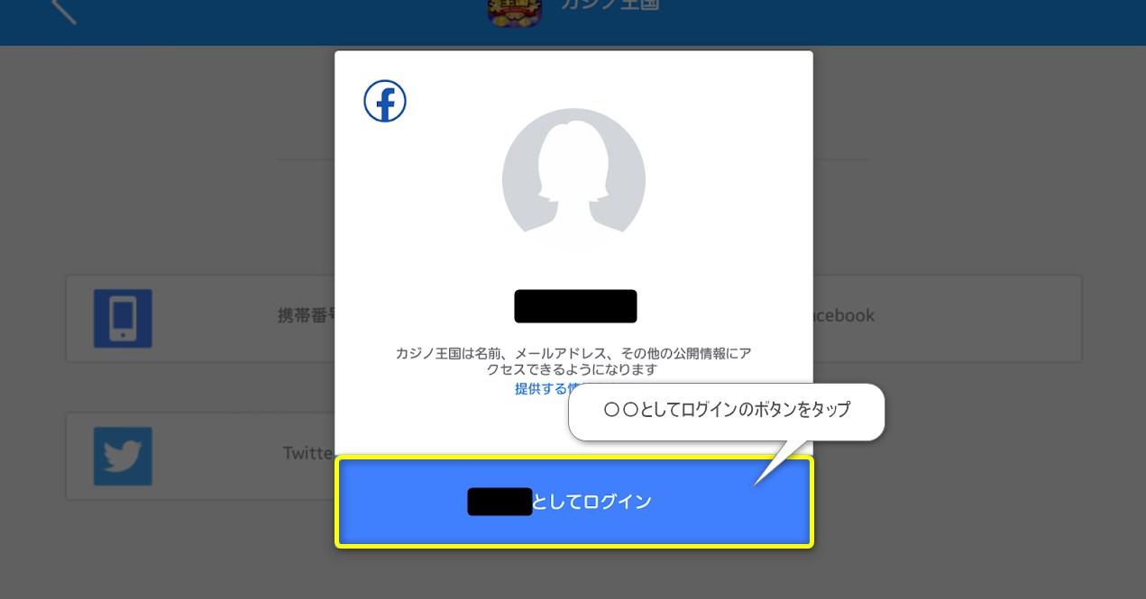 カジノ王国:Facebook(フェイスブック)連携