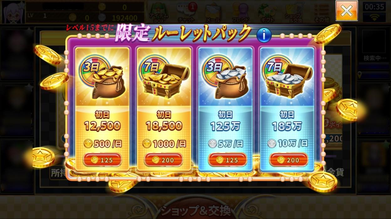 カジノ王国では「限定ルーレットパック」を購入することができます!