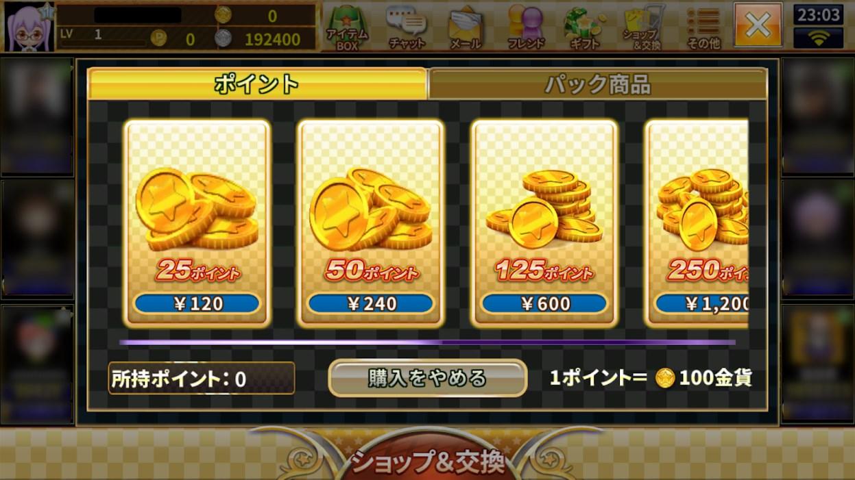 カジノ王国の入金方法