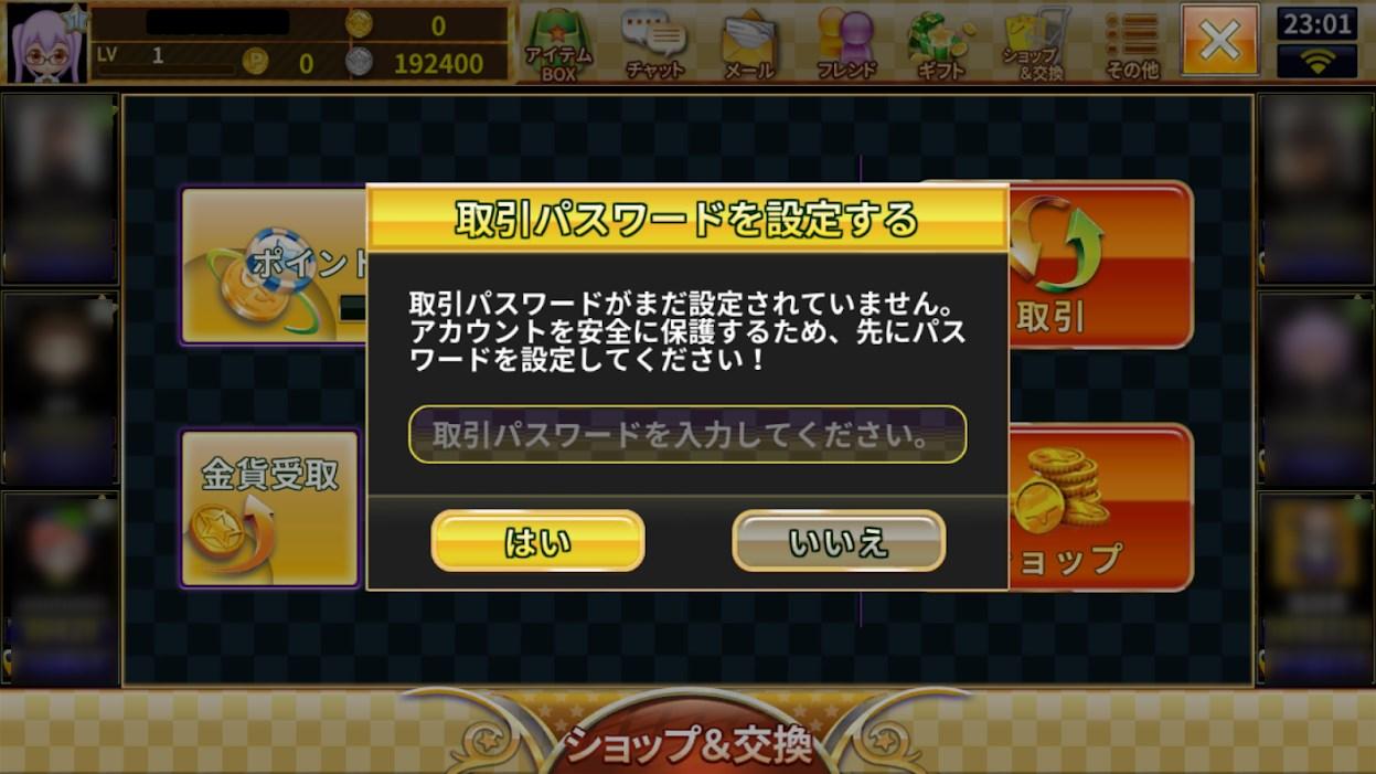 カジノ王国のショップ初回利用時は取引パスワードを設定する必要があります!