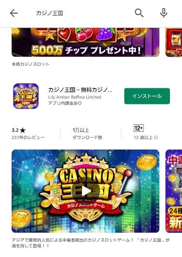 Google Play で「カジノ王国」を検索!
