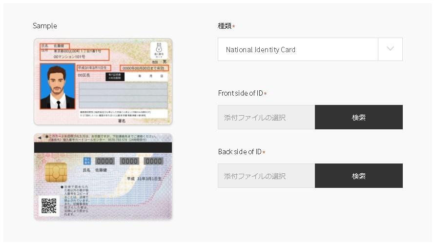 身分証明書のアップロード