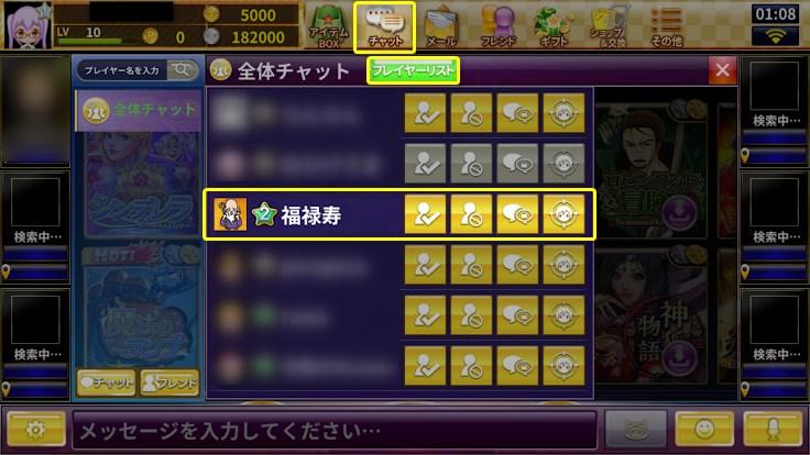 プレイヤーリストの中から、七福神ユーザー(RMT 業者)を探そう!